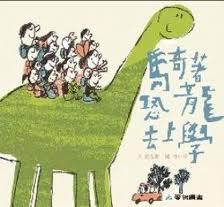 騎著恐龍去上�...