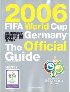 2006世界盃足球賽觀戰手冊