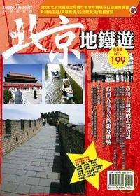 北京美食地圖地鐵遊