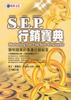 S.E.P.行銷寶典