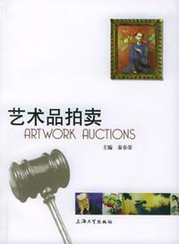艺术品拍卖/Artwork Auctions
