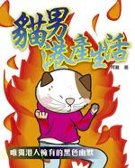 貓男港產生活
