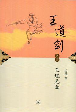 王道剑 04