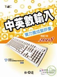 中英數輸入實力養成暨評量 (合訂本) 2008年版(附光碟)