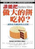 誰能把做大的餅吃掉?