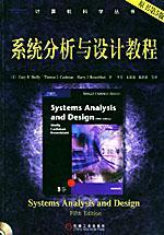 系统分析与设计教程