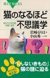 猫のなるほど不思議学 知られざる生態の謎に迫る