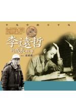 李遠哲的成長故事