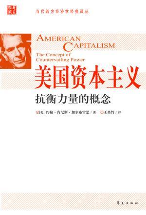 美国资本主义