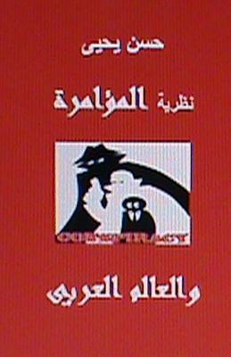 Nathariyyat Al Mu'amarah Wal Aalam Al Arabi