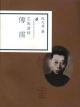 艺海清辉/傅雷/二十世纪华人名人小传记丛书