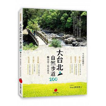 大台北自然步道100 (2)