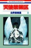 天使禁猟区 第8巻
