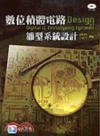 數位積體電路雛型系統設計