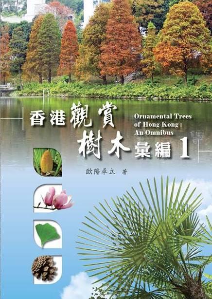 香港觀賞樹木彙編 1