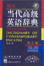 朗文.当代高级英语辞典