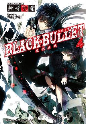 黑色子彈 4