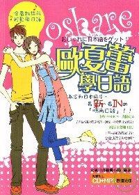 歐夏蕾學日語(附CD+MP3)