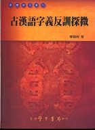 古漢語字義反訓探微