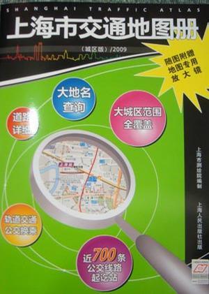 上海市交通地图册