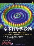 奈米科學與技術