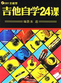 吉他自学24课/吉他新手