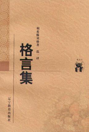 新世纪万有文库(第二辑)外国文化书系
