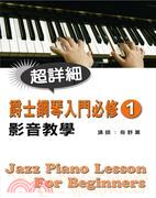 爵士鋼琴入門必修影音教學