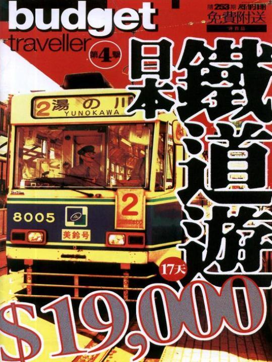 JAPAN JR TOUR HKD19000