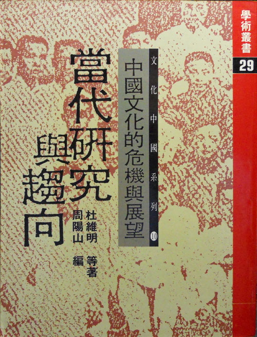 中國文化的危機與展望——當代研究與趨向