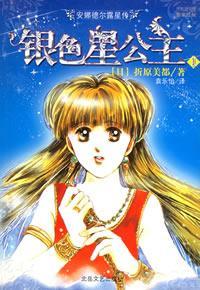 银色公主Ⅱ