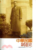 中華民國制憲�...