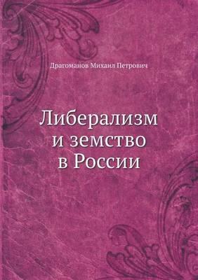 Liberalizm i zemstvo v Rossii
