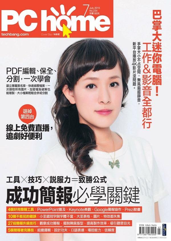 PCHOME 2015/07 234