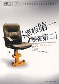 老板第一顾客第二/人·店·货系列丛书/Boss comes first, the customer second