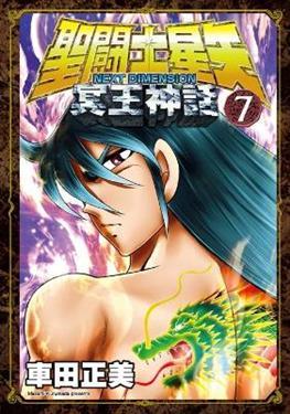 聖闘士星矢NEXT DIMENSION冥王神話 7