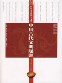 中国古代文明起源