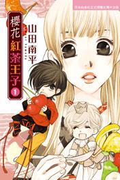 櫻花紅茶王子 1