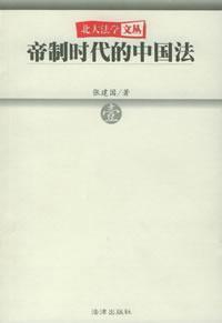 帝制时代的中国法