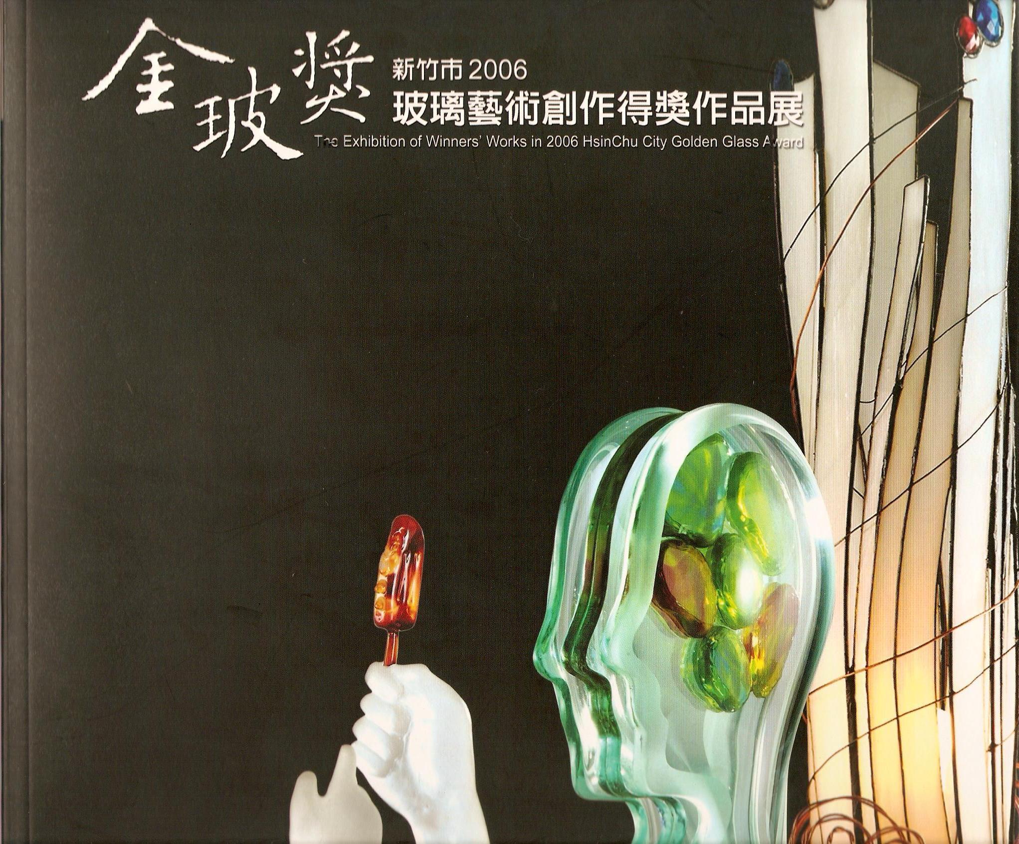 新竹市2006 金玻獎 玻璃藝術創作得獎作品展