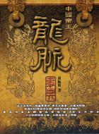 中國帝王龍脈事典