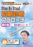 Step By Step!初期診療アプローチ