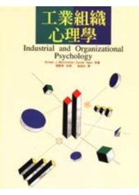 工業組織心理學