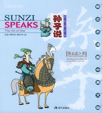 Sunzi Speaks