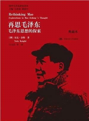 再思毛泽东