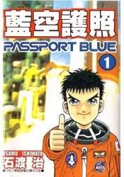 藍空護照 1
