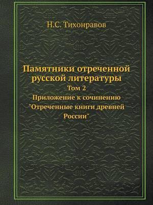 """Pamyatniki Otrechennoj Russkoj Literatury Tom 2. Prilozhenie K Sochineniyu """"Otrechennye Knigi Drevnej Rossii"""""""
