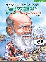 達爾文是誰呢�...