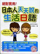 絕對實用!日本人天天說的生活日語(附CD