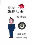 香港報稅貼士(加強版)